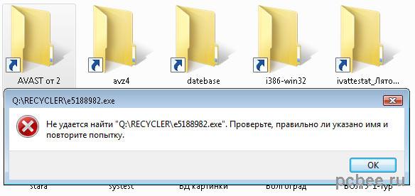 Сообщение об ошибке открытия файла