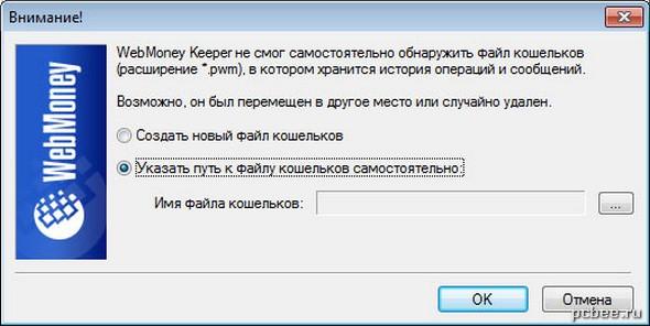 Указываем путь к файлу кошелька (расширение pwm)