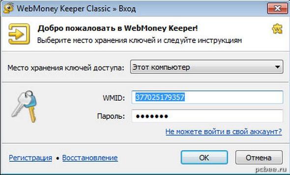 После установки кипера запускаем его и вводим наш индификатор (WMID) и пароль доступа к кошельку.