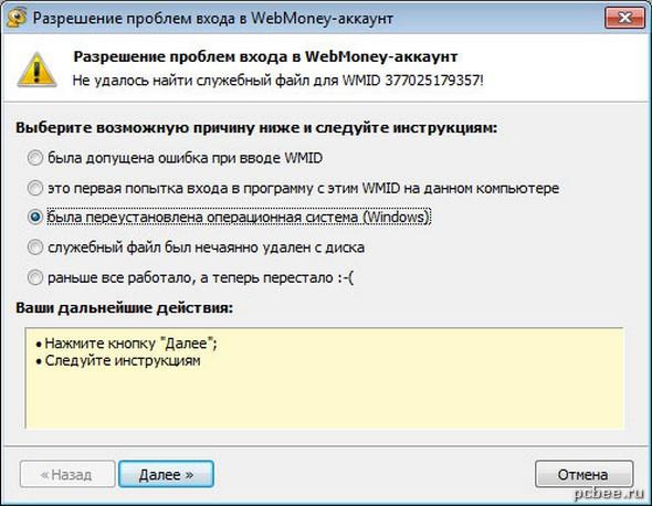 Указываем, что была переустановлена операционная система Windows
