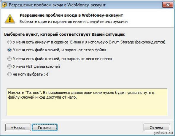 На следующем шаге выбираем вариант У меня есть файл ключей и пароль от этого файла.