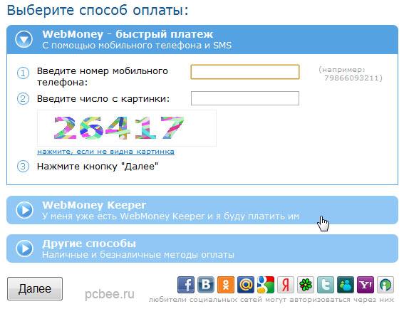 Обмен WebMoney на яндекс деньги