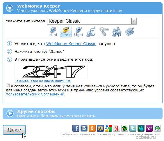 Выбор типа кошелька WebMoney