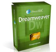 Скачать бесплатно видео курс Dreamweaver