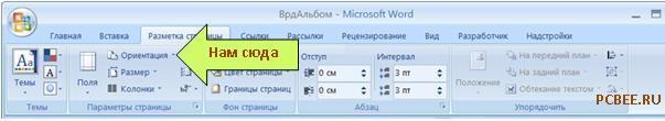 Панель инструментов для смены ориентации страницы Word 2007