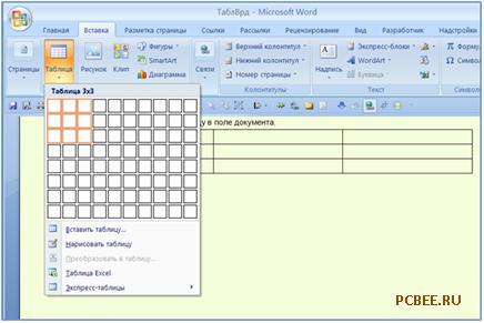 Вставить таблицу в Word 2007