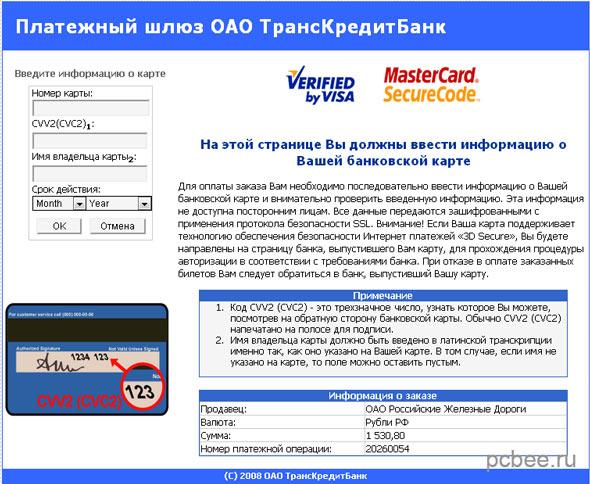 Оплата билетов на поезд происходит через чудо-шлюз РЖД
