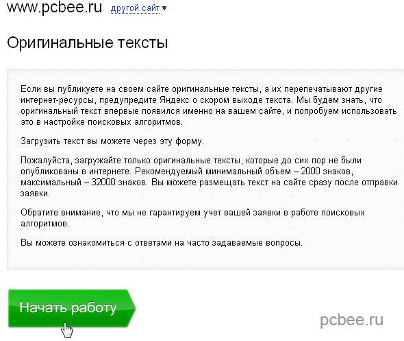 Защита текста сайта от плагиата
