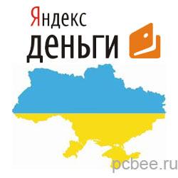 Яндекс деньги  Украина. Обналичить