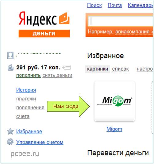 Как обналичить яндекс деньги в Украине