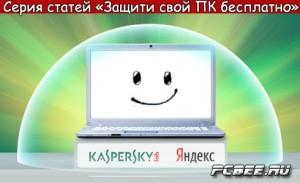 Бесплатный Антивирус Касперского скачать бесплатно