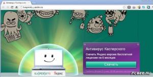 Страница загрузки Яндекс версии антивируса Касперского.