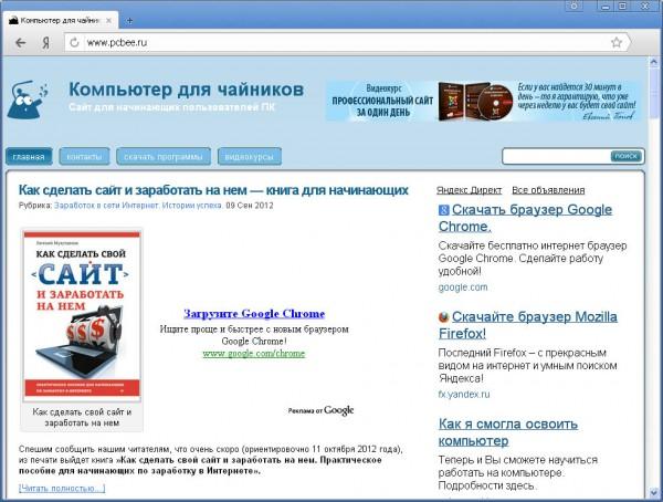 Интерфейс Яндекс браузера с поиском Яндекса