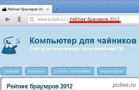 Яндекс браузер отображает в адресной строке содержимое титула