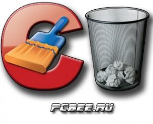 Программа для очистки мусора на компьютере.Как  освободить место на жестком диске с c C
