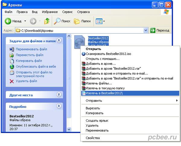 Как открыть файл iso при помощи архиватора WinRAR