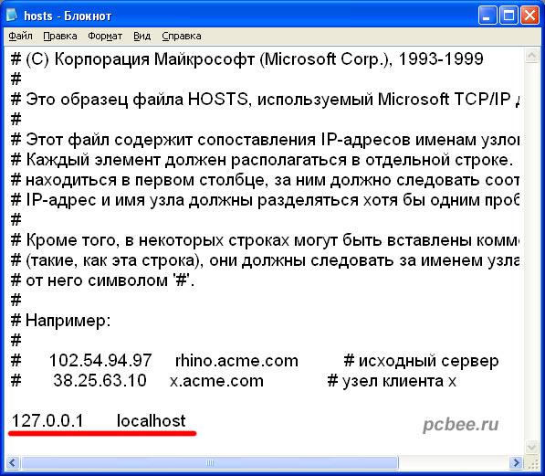 Cодержимое файла hosts