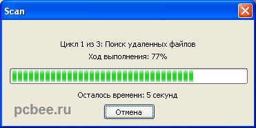 Отображение хода процесса восстановления файлов