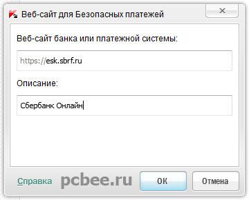Безопасные платежи через Сбербанк Онлайн - защита от взлома