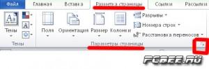 Разметка страницы