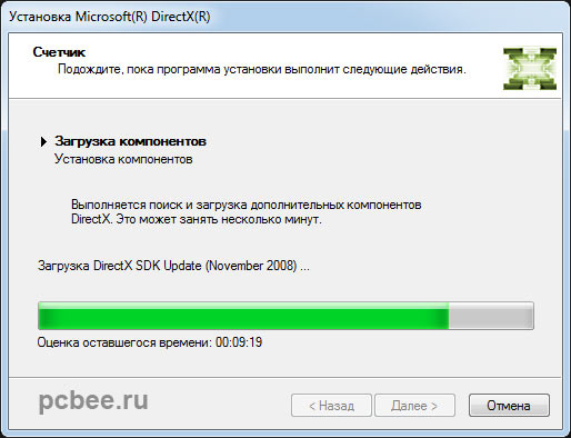 процесс обновления имеющейся версии DirectX