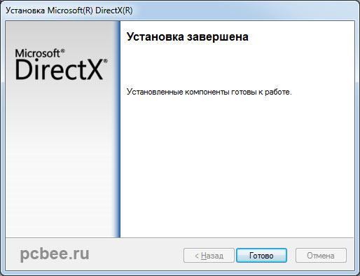 Сообщение об окончании обновления DirectX