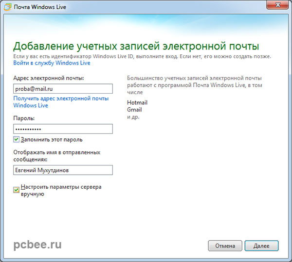 Настройка Почта Windows Live