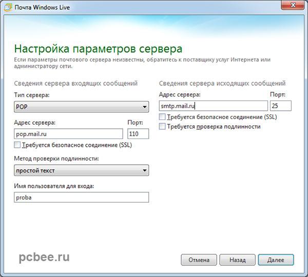 настраиваем параметры почтового сервера Mail.ru