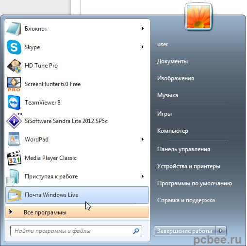 После завершения установки, в главном меню должен появиться пункт почта Windows Live