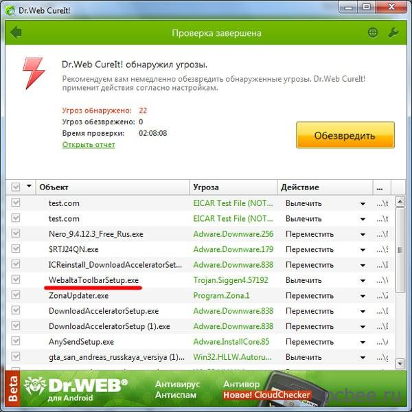 Dr.Web CureIt нашел не только установочный файл Webalta, но и еще кучу разных вирусов