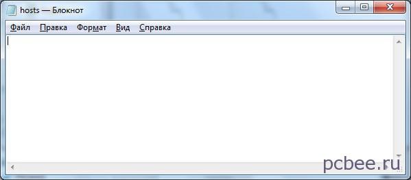 Файл hosts пустой