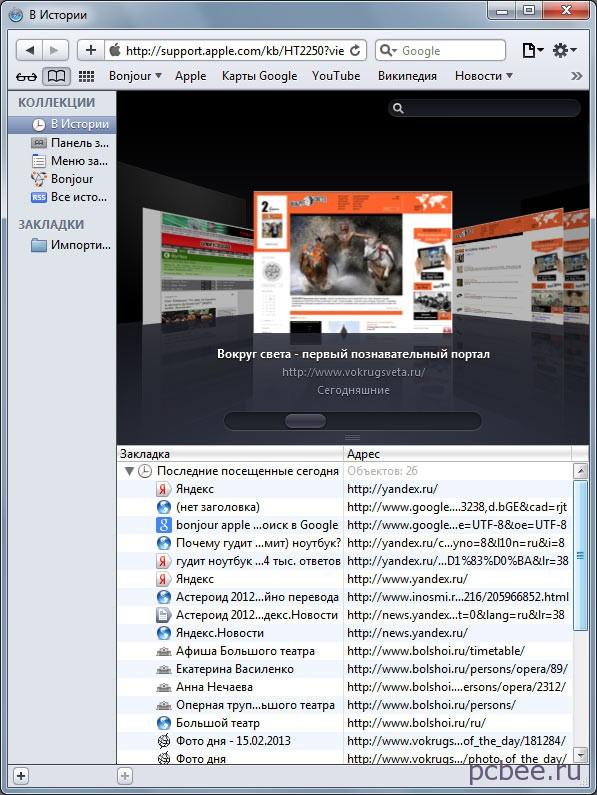 В браузере Safari реализована возможность просмотра эскизов страниц из истории
