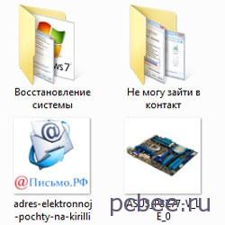 Показать скрытые файлы и папки Windows 7