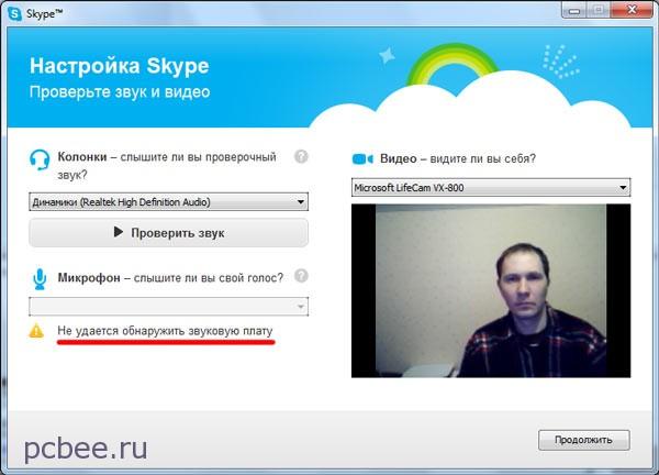 Сообщение Skype Не удается обнаружить звуковую плату