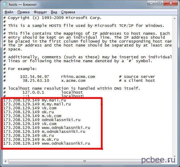 В скрытом файле hosts присутствуют посторонние записи.