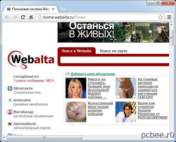 Webalta вместо Яндекса