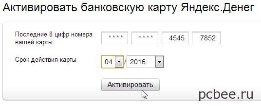 Ввод данных необходимых для активации карты Яндекс.Деньги