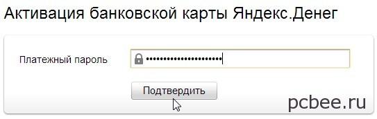 Ввод платежного пароля Яндекс.Деньги