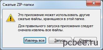 kak-ustanovit-programmu-iz-arhiva_3