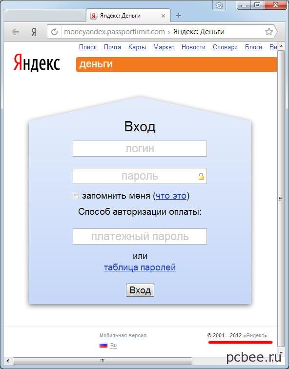 Фишинговая страница Яндекс.Деньги