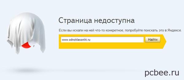Страница недоступна в Одноклассниках