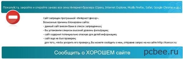 "Сайт запрещен программой ""Интернет Цензор"""