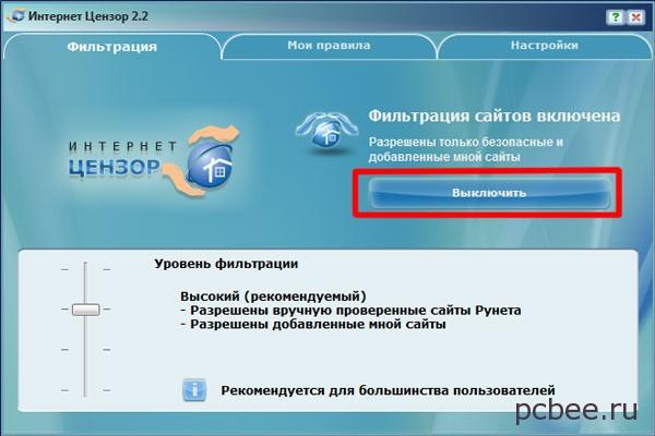 Отключение Интернет Цензора