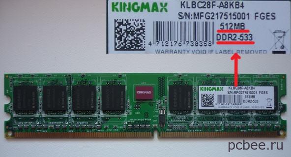 Оперативка Kingmax DDR II на 512 Мб