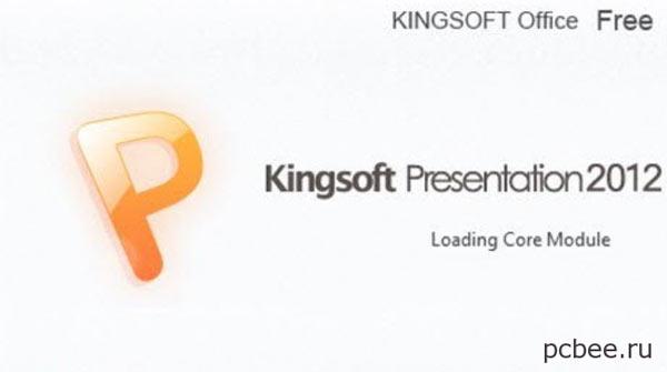 Заставка Kingsoft Presentation