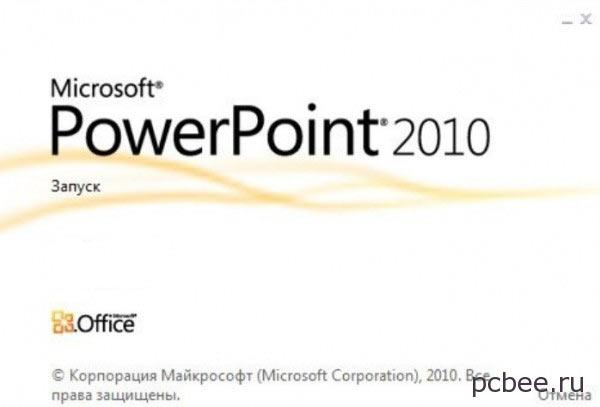 Заставка Power Point