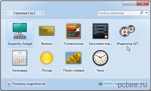 Плагин загрузки (нагрузки) процессора