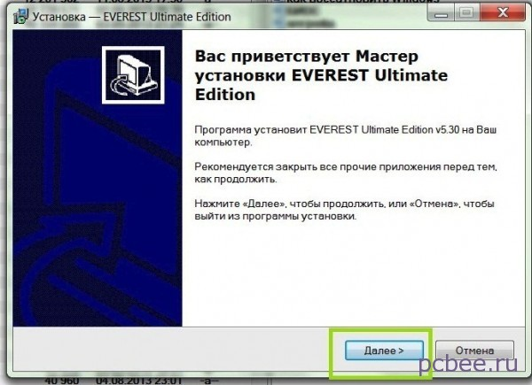 Начало установки программы Everest