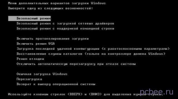 Как зайти в безопасный режим Windows