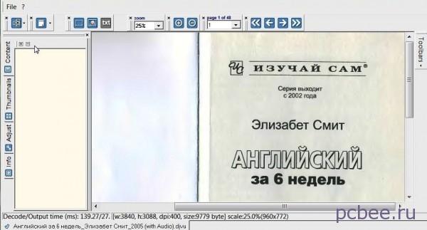 Читаем файл в  DjVuReader